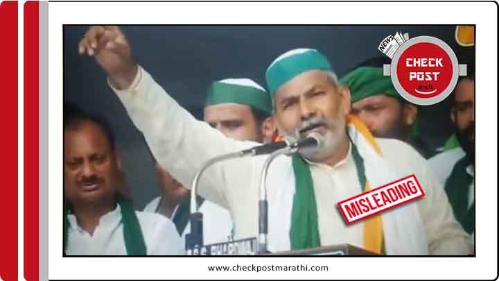 Rakesh tikait alla hu aqbar checkpost marathi fact