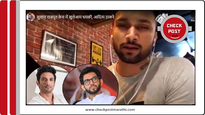 Sushant Singh Aditya Thackeray Sahil Chaudhary Fact file checkpost marathi fact