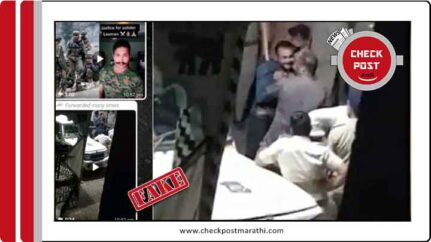 army soldier beaaten by police viral videos are not interlinked with each other checkpost marathi fact