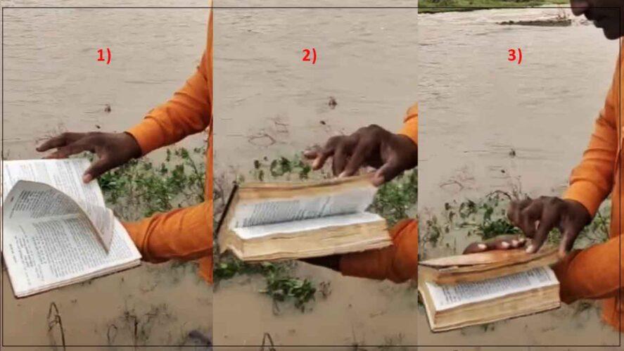 bhagvdgeeta floats on water