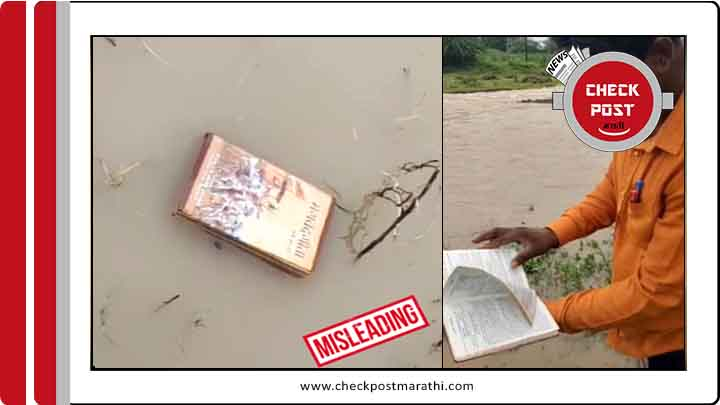 bhagwatgita foalted in the flood water of the river checkpost marathi fact