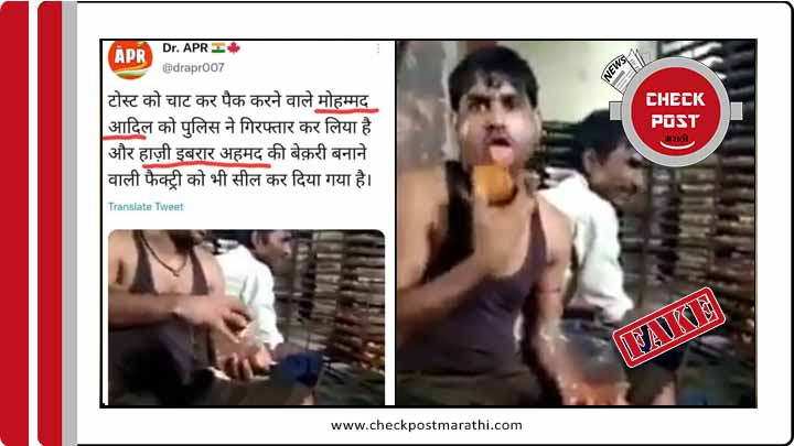 viral claims about Bakery worker spitting on toast arrested and he is muslim are fake checkpost marathi fact