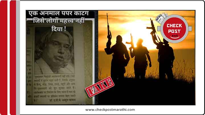 viral cutting about Abdul Kalam against Madarsa is fake checkpost marathi fact