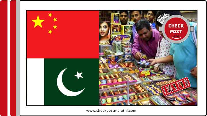 China made crackers are harmful for the health MHA warns indian citizens viral claim is fake