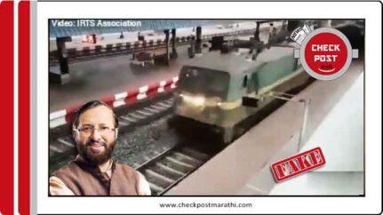 Coal train video tweeted by Prakash Javdekar is not recent checkpost marathi fact