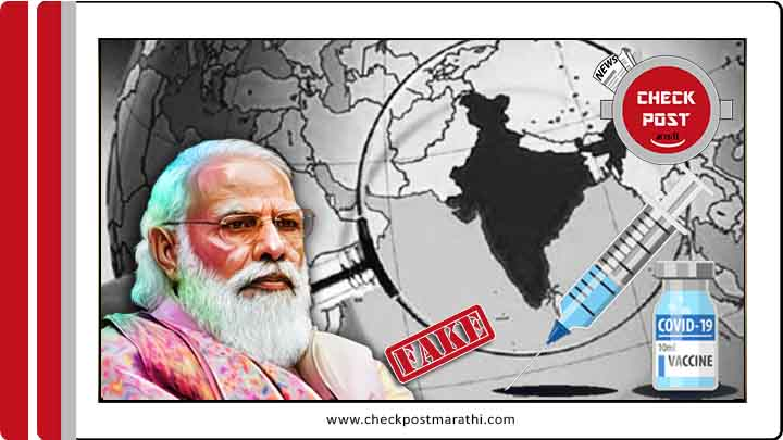 India is the only country to provide free covid19 vaccination viral claims are fake checkpost marathi fact