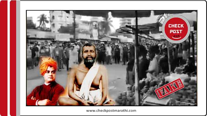 Muslims forced to stop kali puja prayer where ramkrishna paramhans used to worship checkpost marathi fact check
