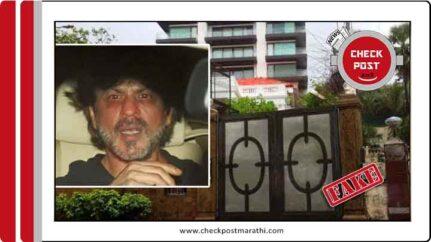 NCB raid on SRK's Mannat claims are fake checkpost marathi