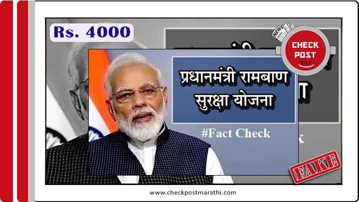 Pantpradhan Ramban Yojna 4000 rs for youth viral claims are fake