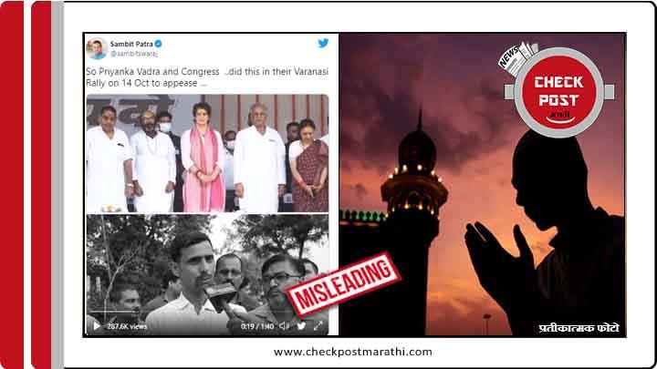 Sambit Patra misleading citizens by sharing half video to claim priyanka gandhi vadra prayed azaan in the rally