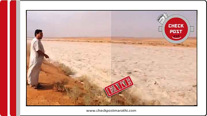 Sand river in iraq viral claims are fake checkpost marathi fact