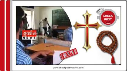 Tamilnadu teacher vigourously punished student just for wearing rudraksha mala viral claims are fake