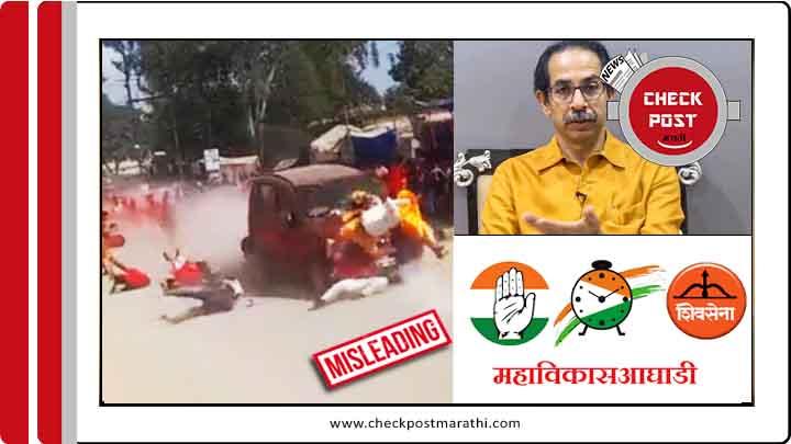 mahavikas aghadi ignoring chhatisgarh durga prosession masssacre checkpost marathi fact